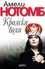 le-fait-du-prince-bulgare
