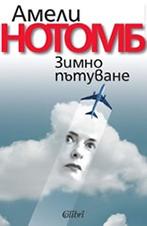 le-voyage-dhiver-bulgare