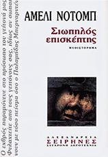 catilinaires-grecque