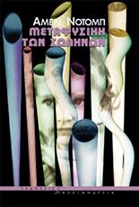 la-metaphysique-des-tubes-grecque
