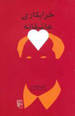 le-sabotage-amoureux-perse